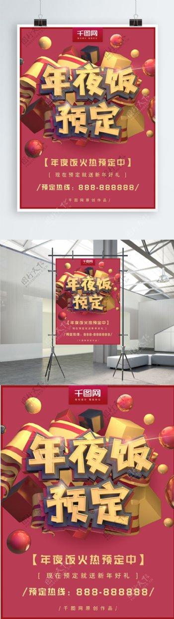 年夜饭预定促销C4D海报