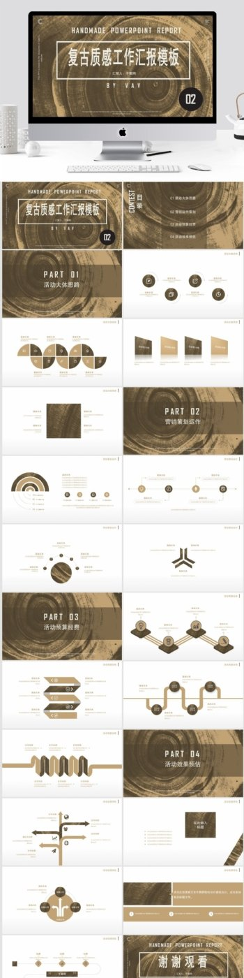 复古系列木纹质感工作汇报模板