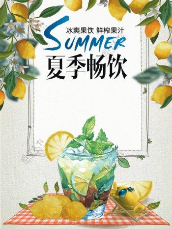 夏季畅饮促销海报