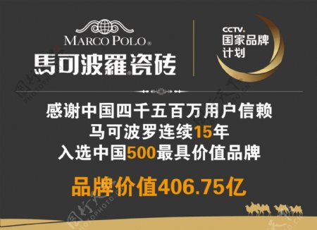 马可波罗瓷砖品牌价值