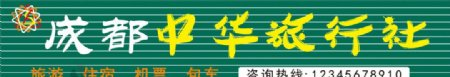 中华旅行社
