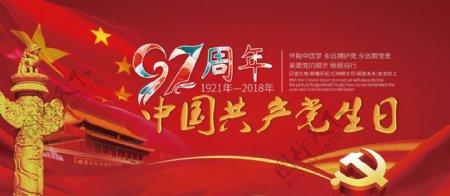 中国共产党诞生日展板