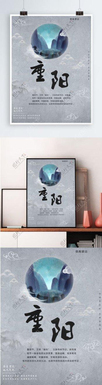 九月初九简洁重阳节海报
