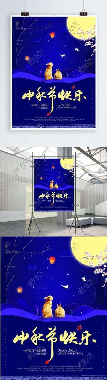 蓝色唯美浪漫玉兔皎洁月光中秋节快乐海报