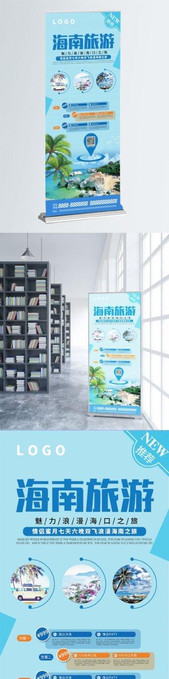 海南海边国内旅游宣传展架易拉宝