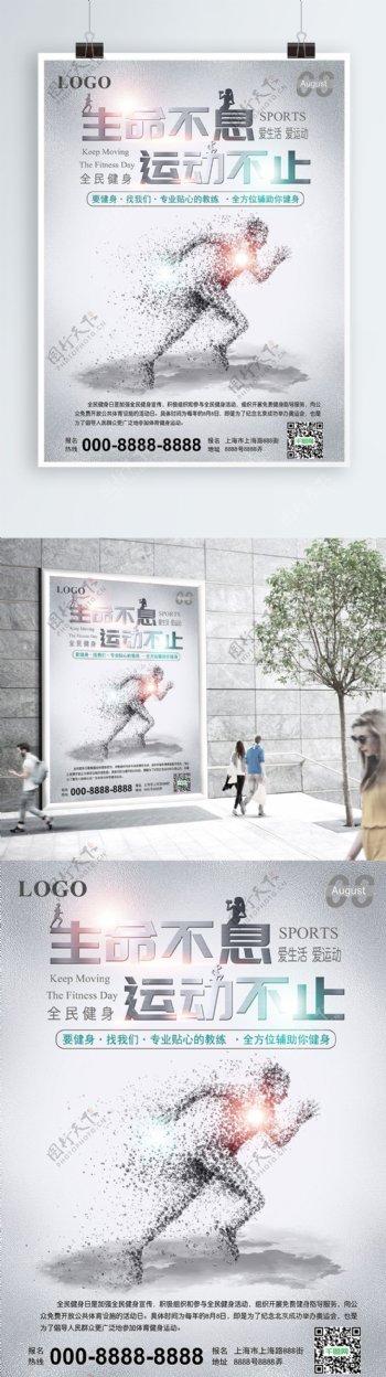 简洁生命不息运动不止全民健身宣传海报