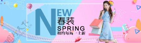 清新春装服装素材