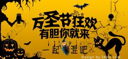 万圣节狂欢橙色促销活动海报