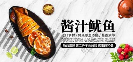 电商小清新食品生鲜鱿鱼促销banner