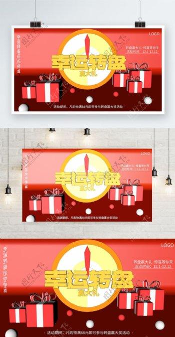 横版C4D转盘送礼活动商业海报