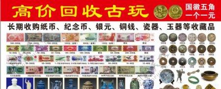 高价回收老版人民币