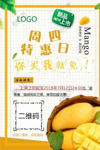 芒果包邮活动海报