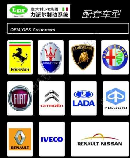汽车品牌标识