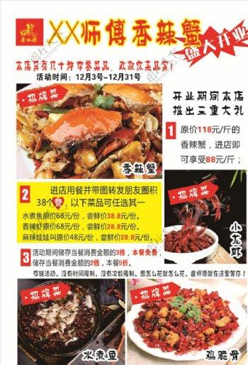 中餐香辣蟹