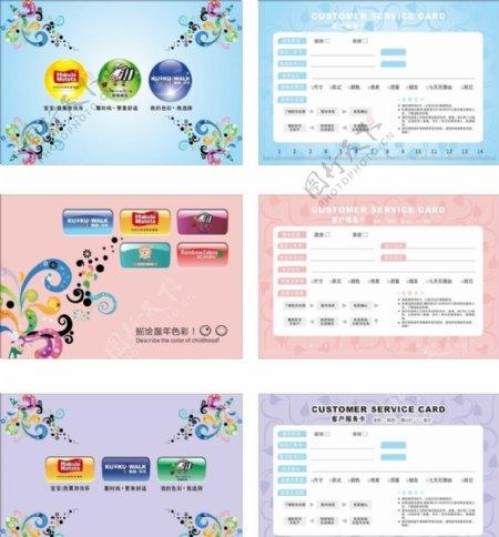 客户服务卡