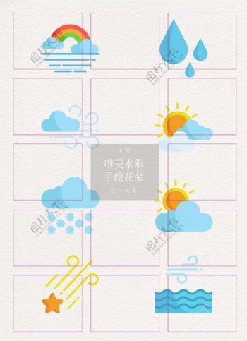 扁平化创意天气图标icon设计
