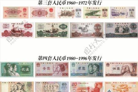 老版人民币收藏