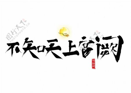 千库原创不知天上宫阙毛笔书法创意艺术字设计