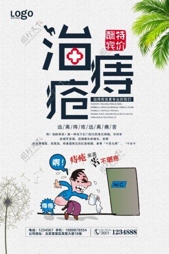 小清新治痔疮医院宣传海报