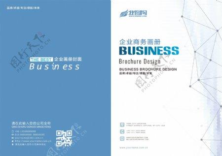 简约几何商务年度报告画册封面