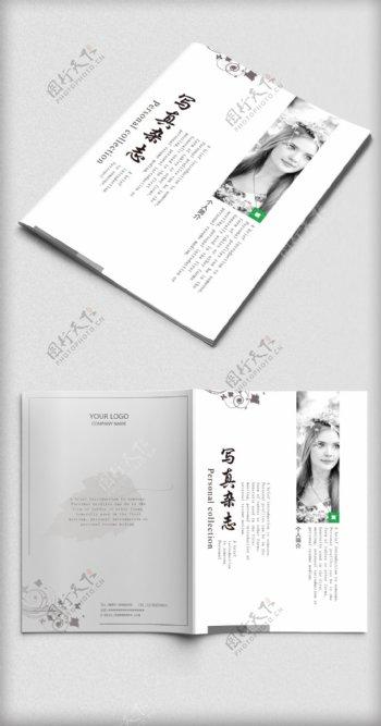 清新大气简约杂志画册封面