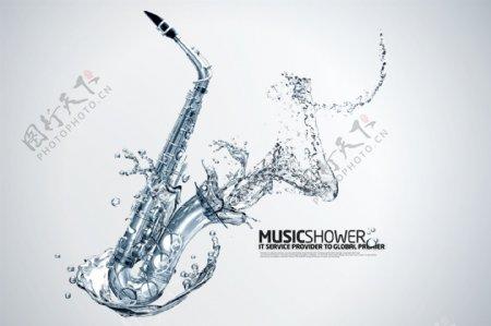 音乐水造型号角