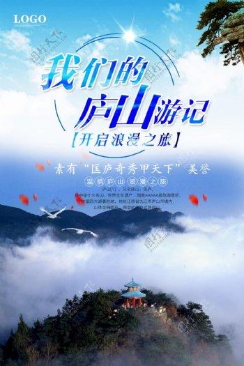 简约风庐山旅游宣传海报模版.psd