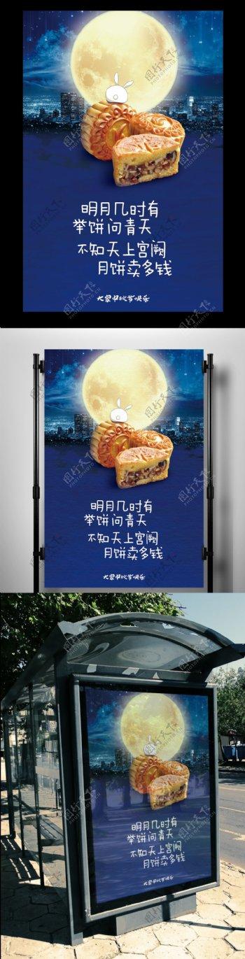 搞怪中秋节快乐展板设计模板