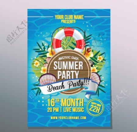 创意夏季沙滩派对海报矢量图