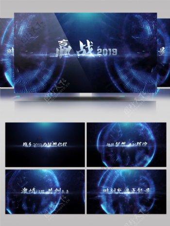 2019企业蓝色科技年会宣传展示模板