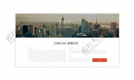 网页设计ui素材