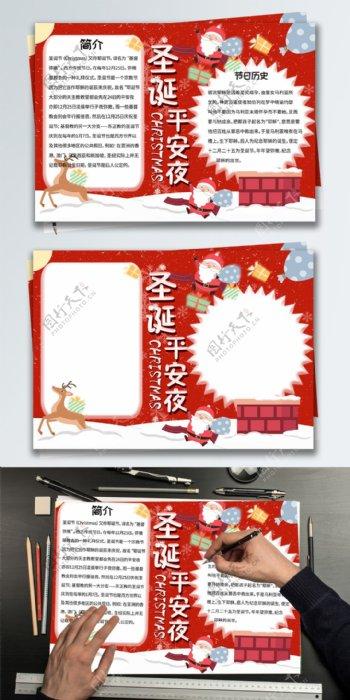 红色圣诞平安节手抄报