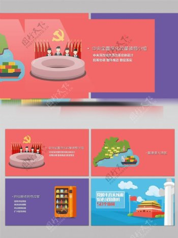 党的十八大以来50个关键词新理念MG动画