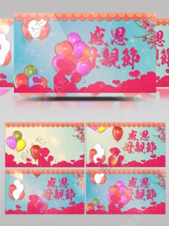感恩母亲节节日庆祝片头AE模板