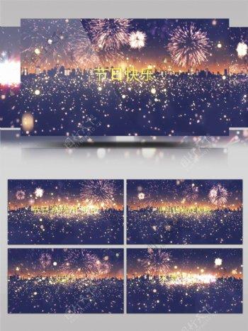 粒子烟花世界节日祝福标题字幕开场AE模板