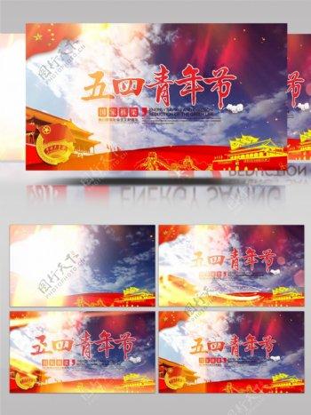 蓝天白云五四青年节日庆祝