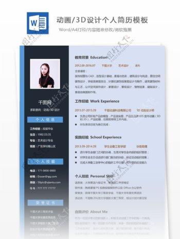 简历模板下载word格式求职意向思动画3d设计