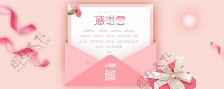 原创贺卡感谢信粉色浪漫公众号首图