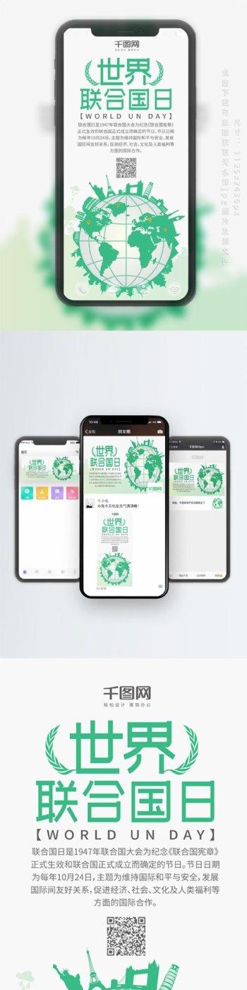 联合国日清新唯美微博微信公众号app海报