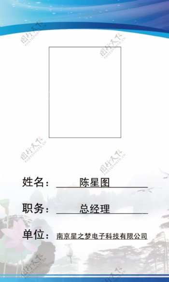 公司企业蓝色科技展板工作证背景图片