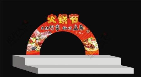 火锅节拱形门