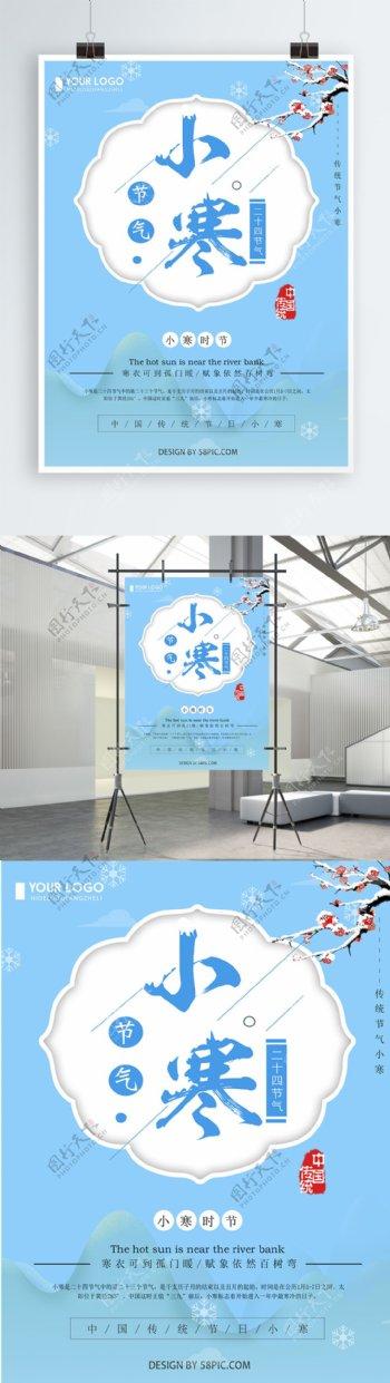 蓝色创意简约小寒节气海报设计