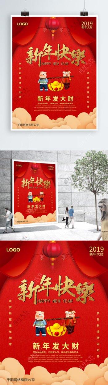 简约创意新年快乐节日祝福海报