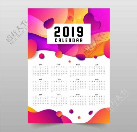 2019日历