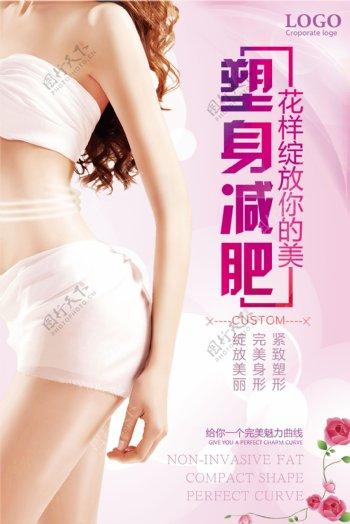 健身减肥塑形运动海报