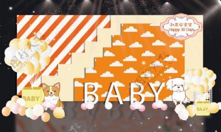 橙色宝宝宴合影区效果图