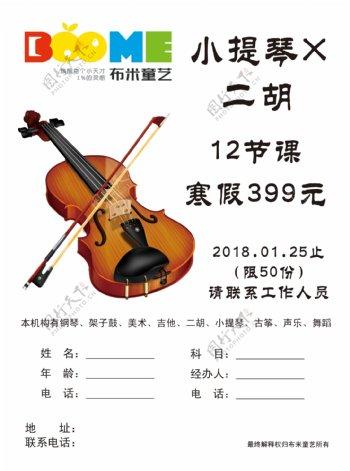 小提琴二胡布米童艺活动单