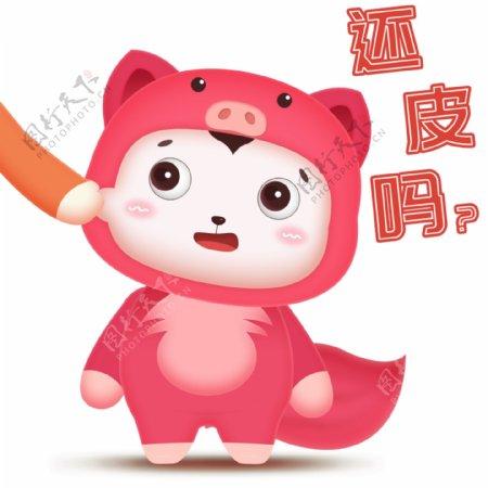 可爱萌萌哒红色小狐狸i表情包配图猪小狐