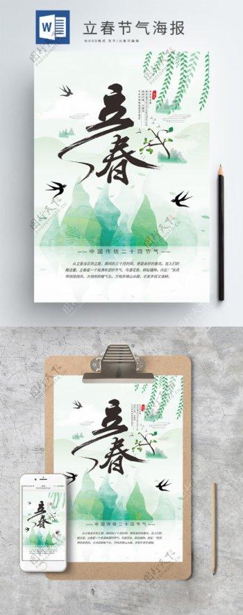 绿色清新立春海报