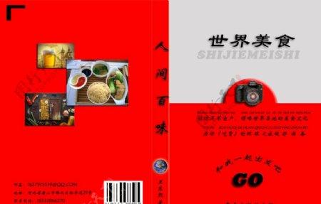 书籍装帧包装封面